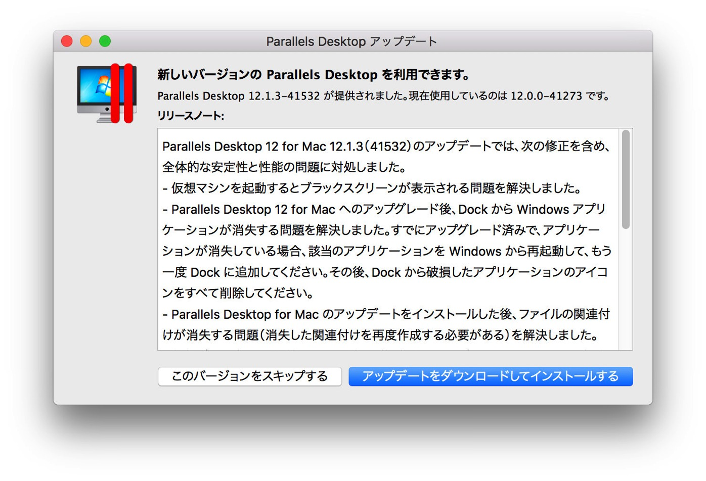 Parallels Desktop for Mac−6