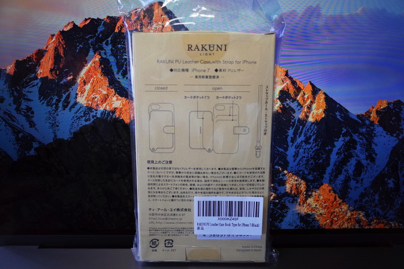 RAKUNIケース-3