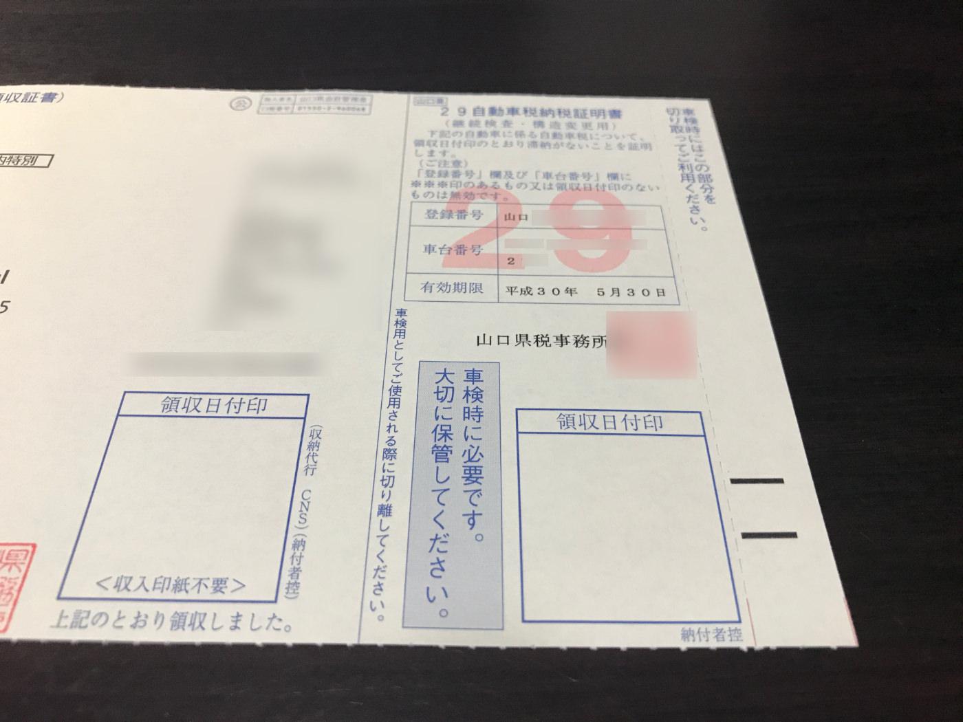 自動車税の納付通知