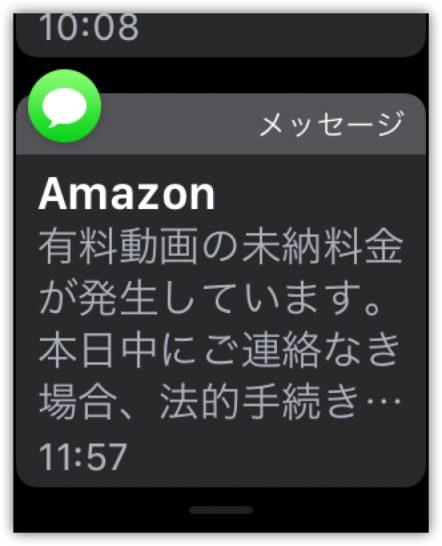 [Amazon]アマゾン(株)受付センターからメッセージが届いたので電話をかける前に調べると架空請求詐欺だった件