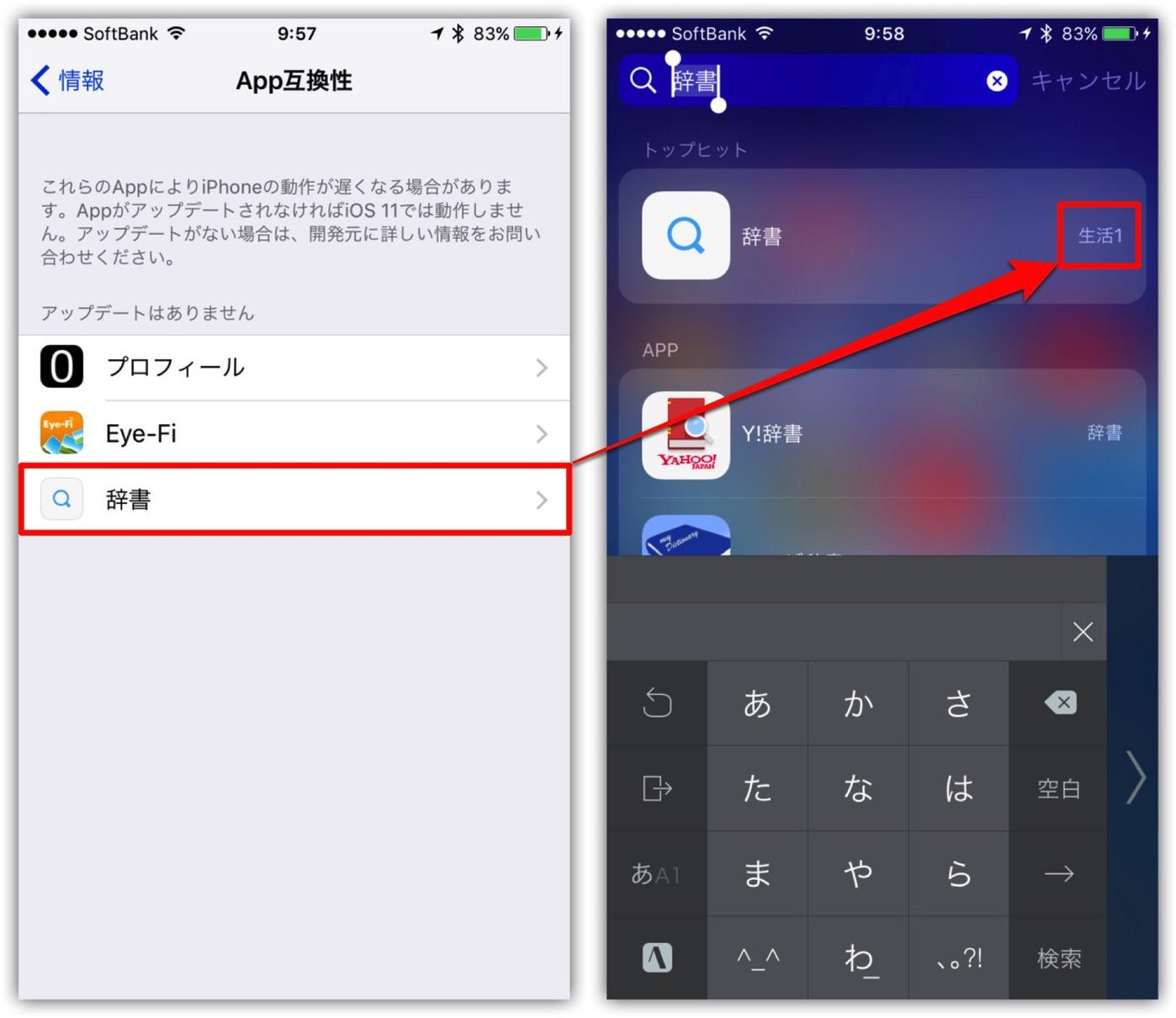 iOS11-2