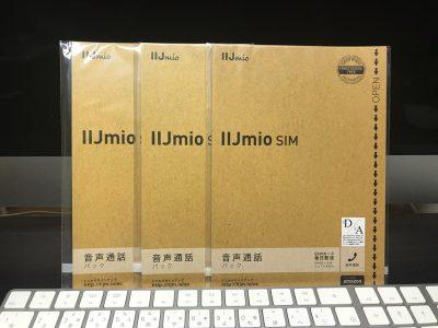[iPhone]中身を公開!ナンバーポータビリティ(MNP)のためのIIJmio みおふぉん SIMカード 音声通話パック」が届いたよ