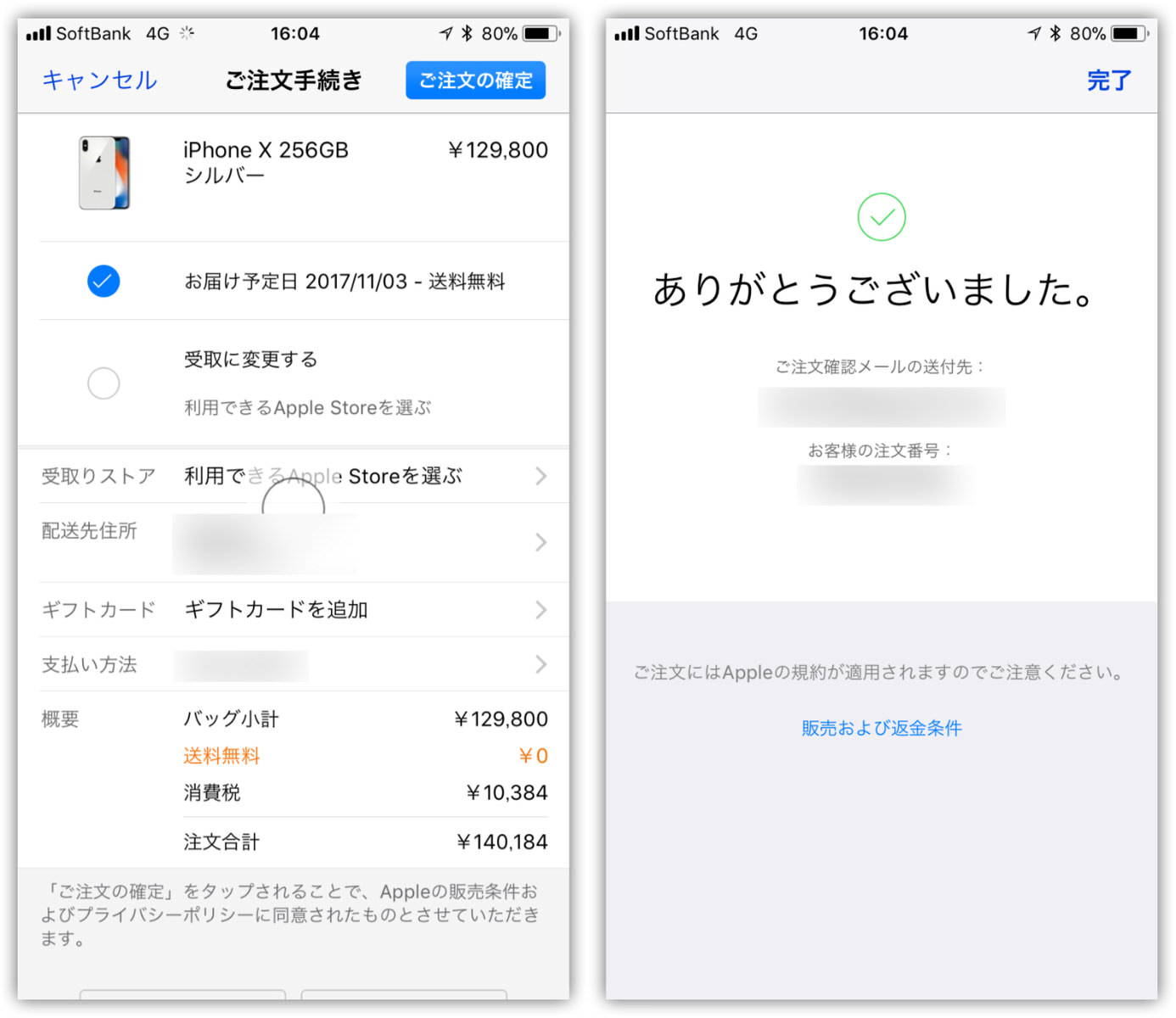 iPhone X Get-2