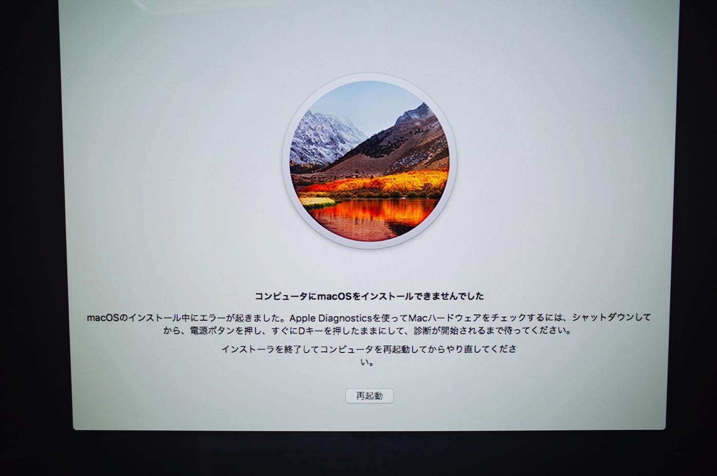 macOS High Sierra-3