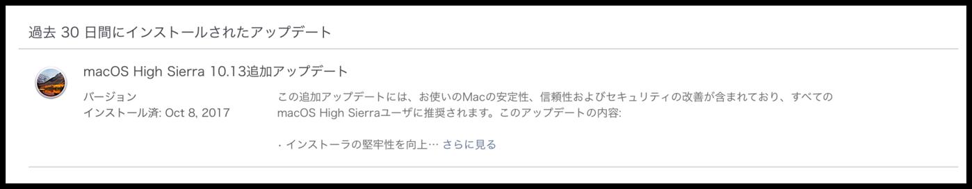 macOS High Sierra-8