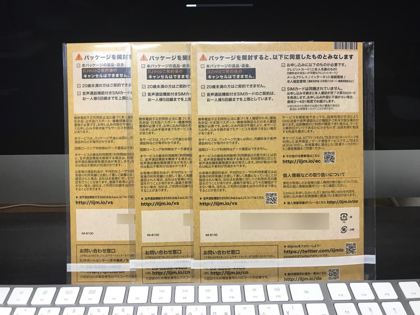 IIJmio みおふぉん SIMカード 音声通話パック-3