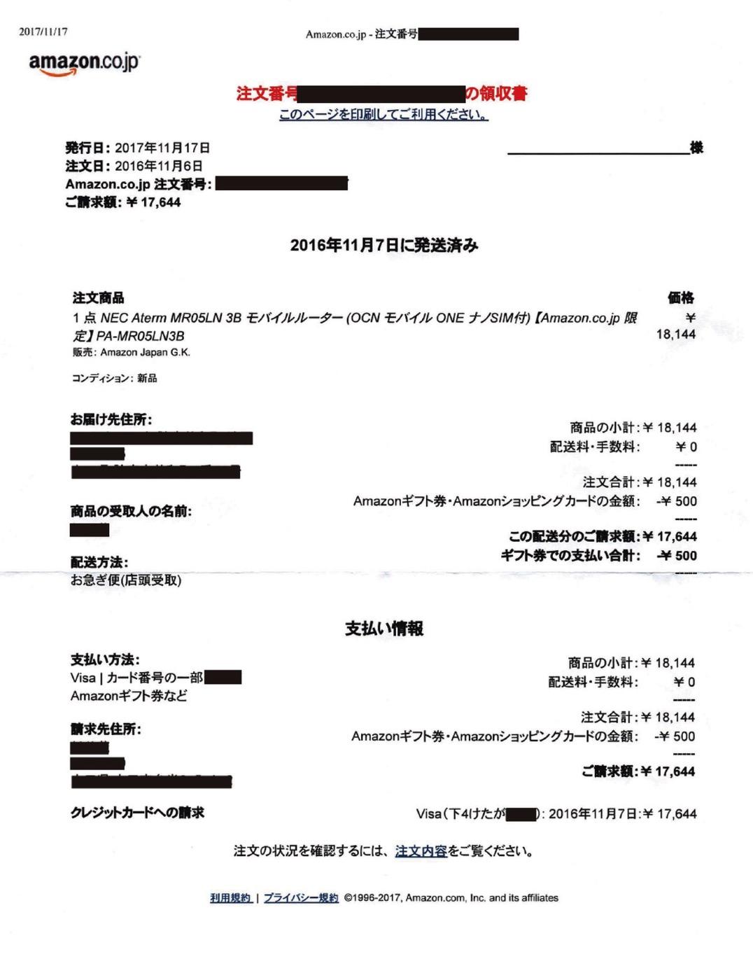NEC Aterm MR05LN 3B領収書