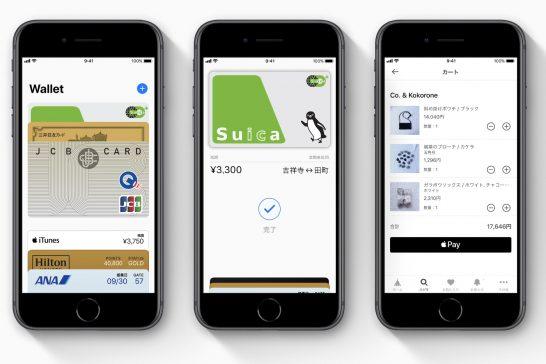 [iPhone]Apple Payの設定を「Suica」のエクスプレスカード設定にすると瞬間決済で店員さんも驚いた件