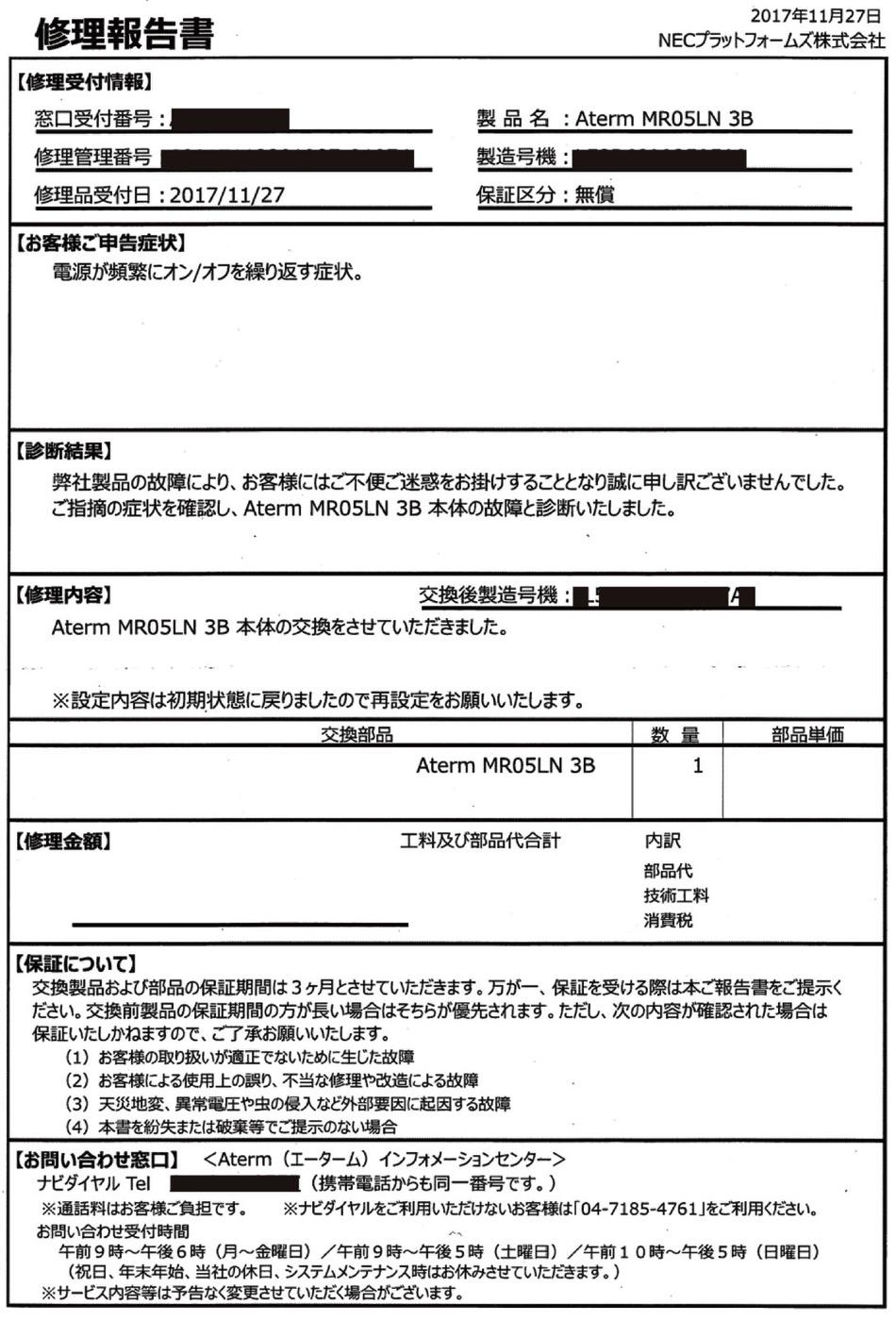 NEC Aterm MR05LN 3B-修理報告書