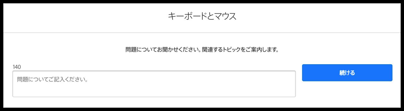 Appleサポート-3