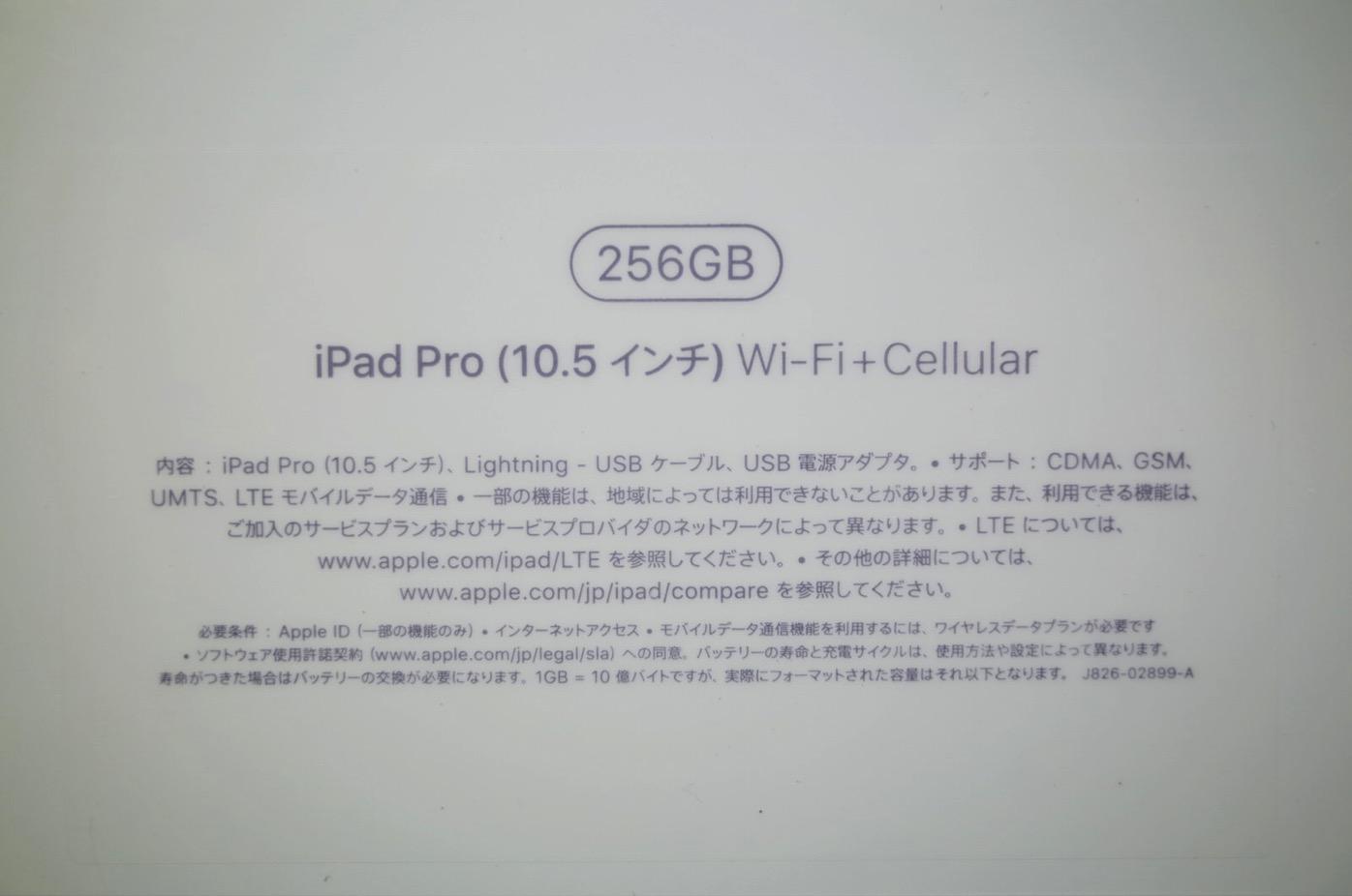 Appleからの贈り物-5