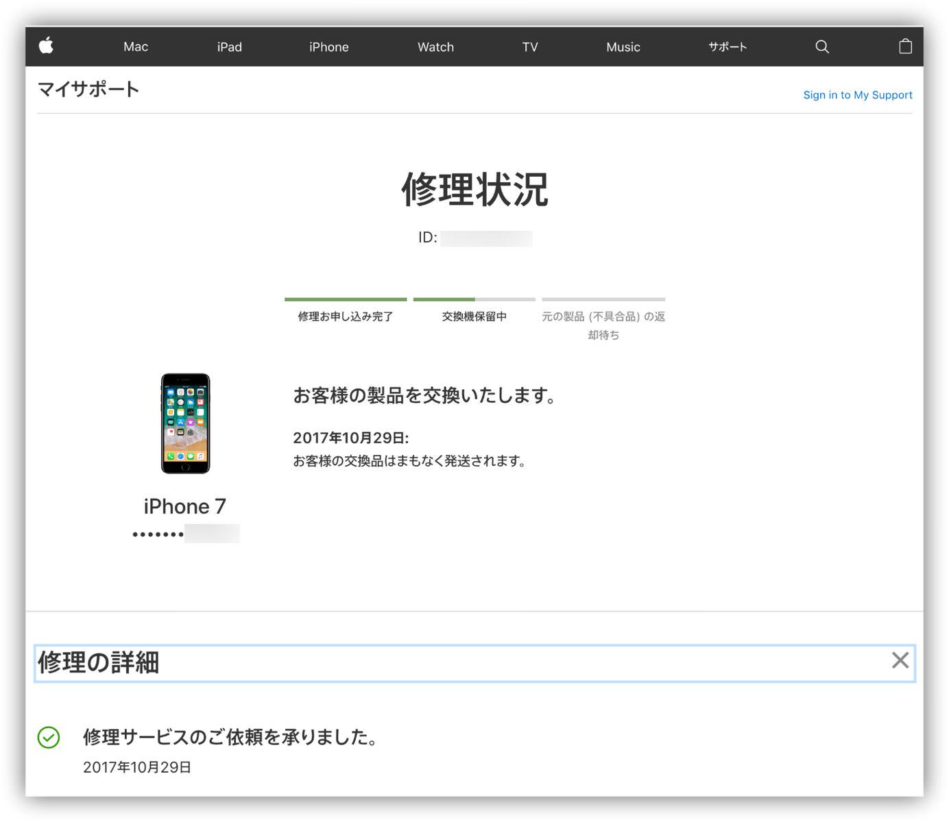 iPhoneエクスプレス交換サービス-6