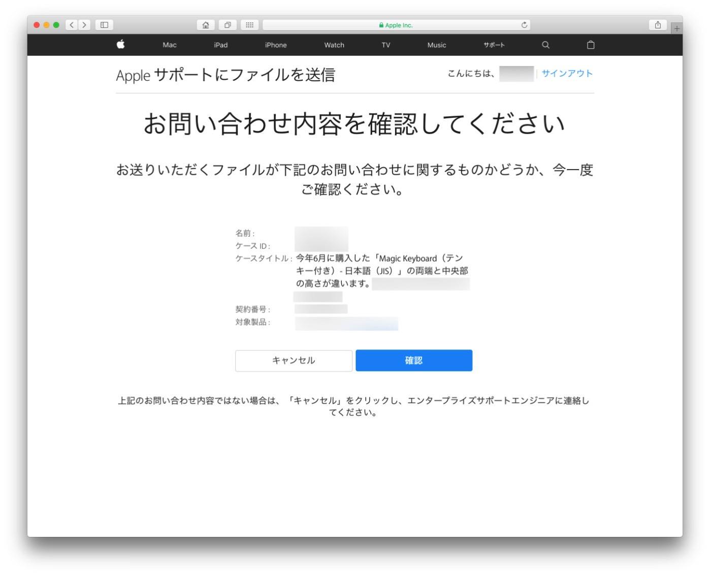 Appleサポート-4