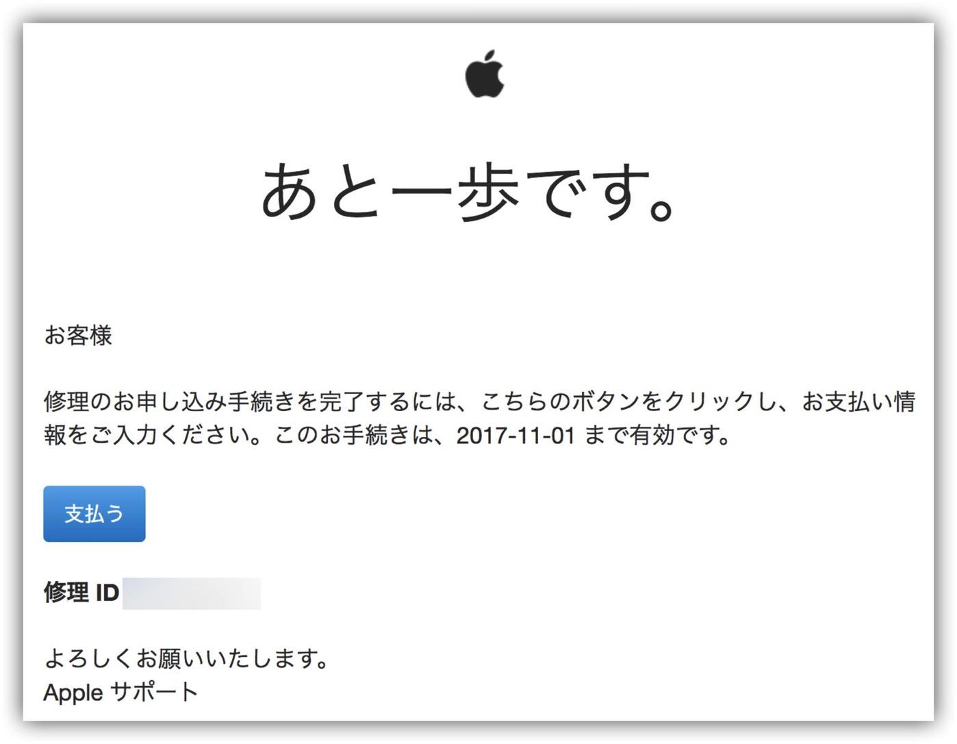 iPhoneエクスプレス交換サービス-1
