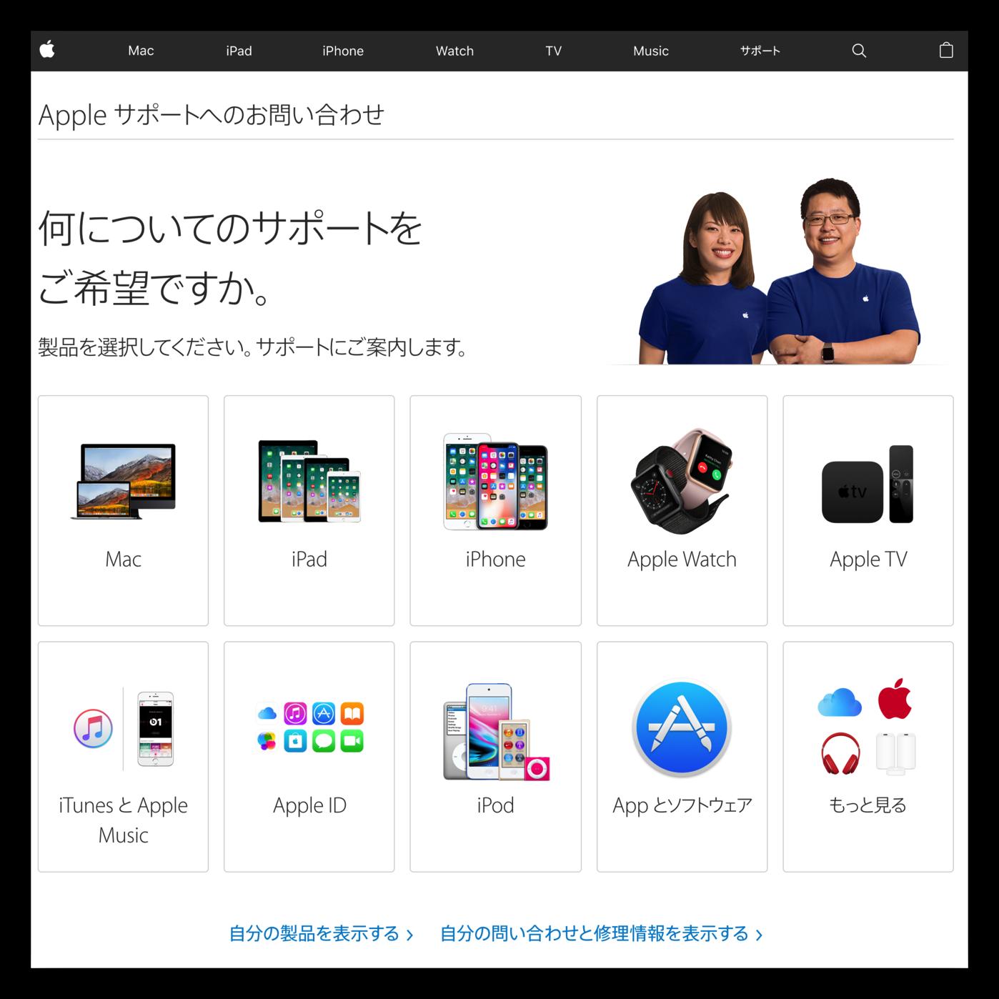 Appleサポート-2