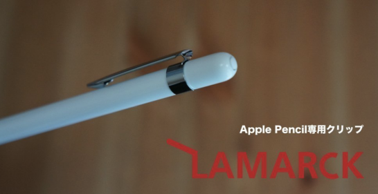 [iPad Pro]こんなApple Pencilアクセサリーを待っていた!ポケットやカバーにもクリップできる「ラマルク」