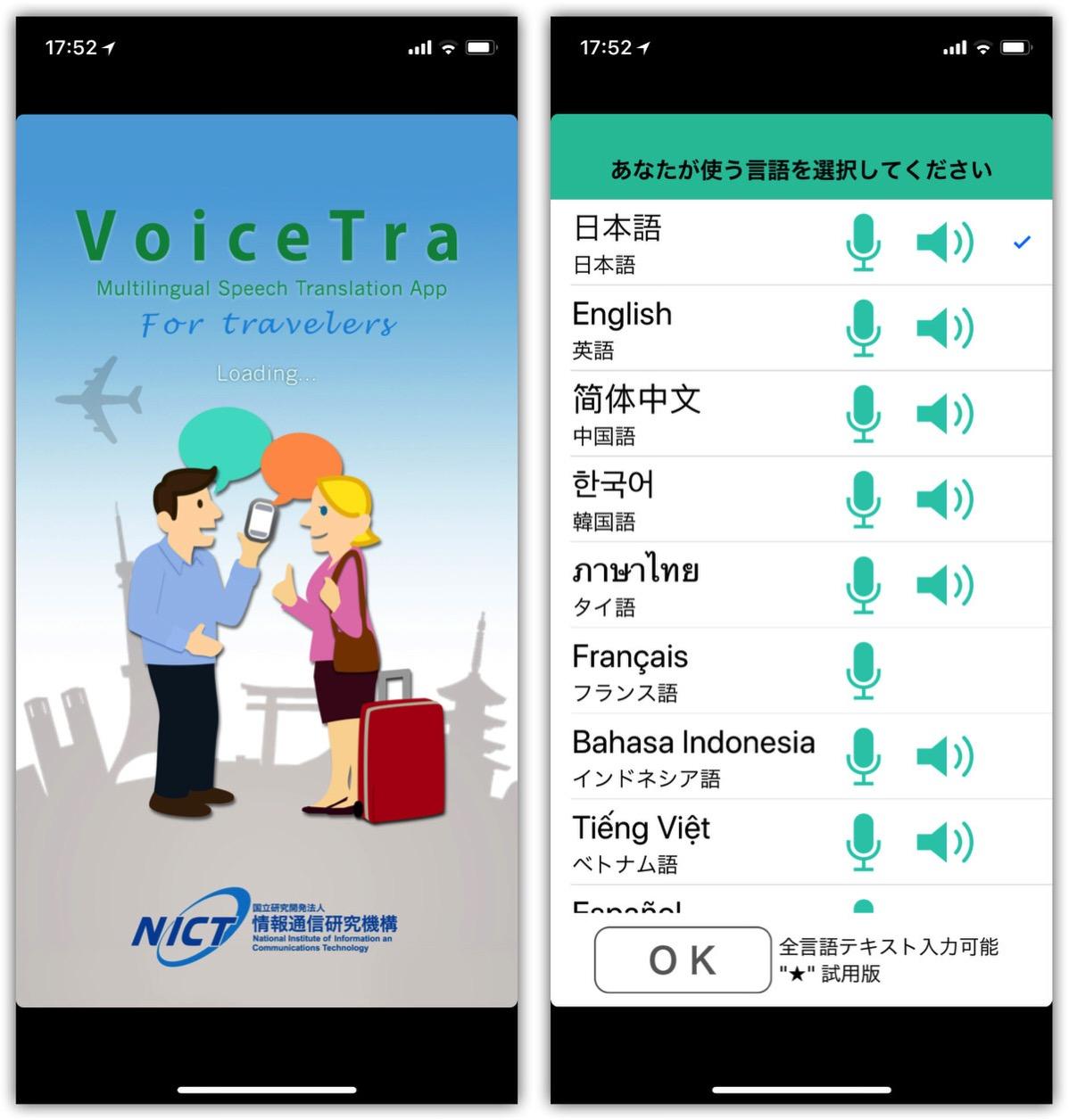 VoiceTra-2