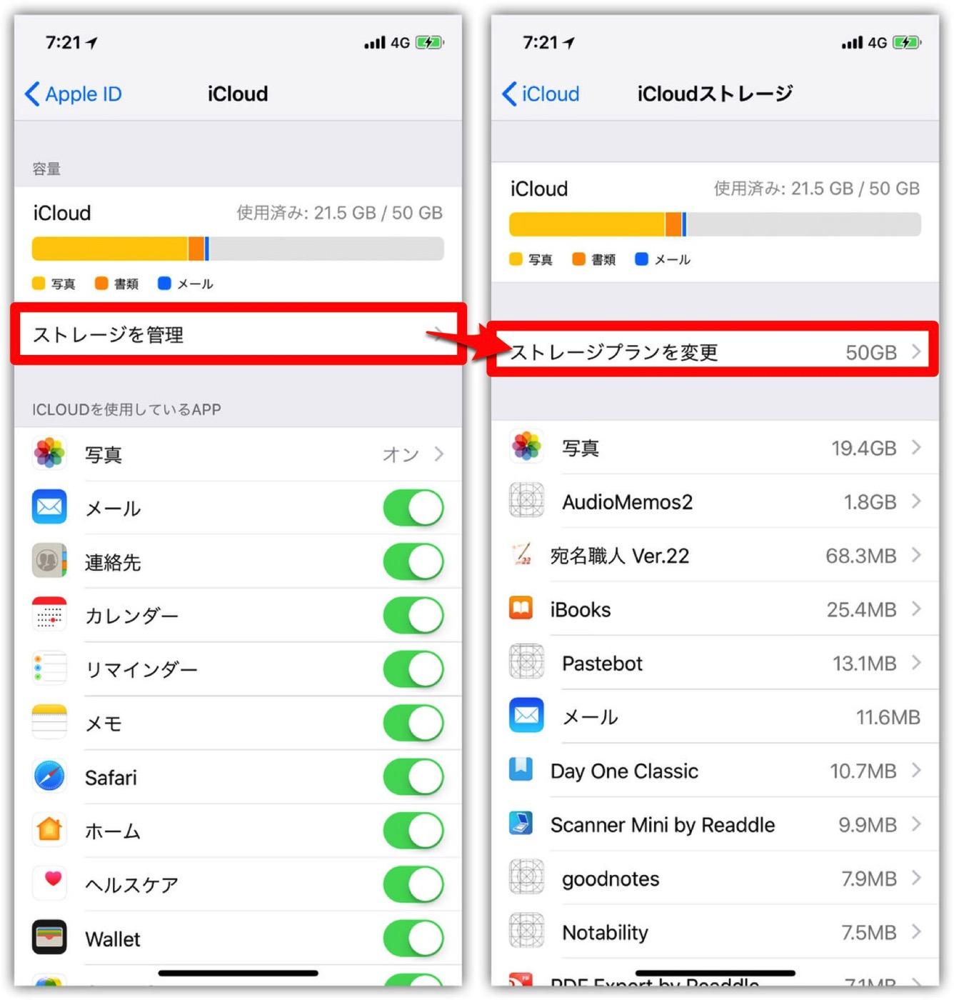 iCloudアップグレード-2
