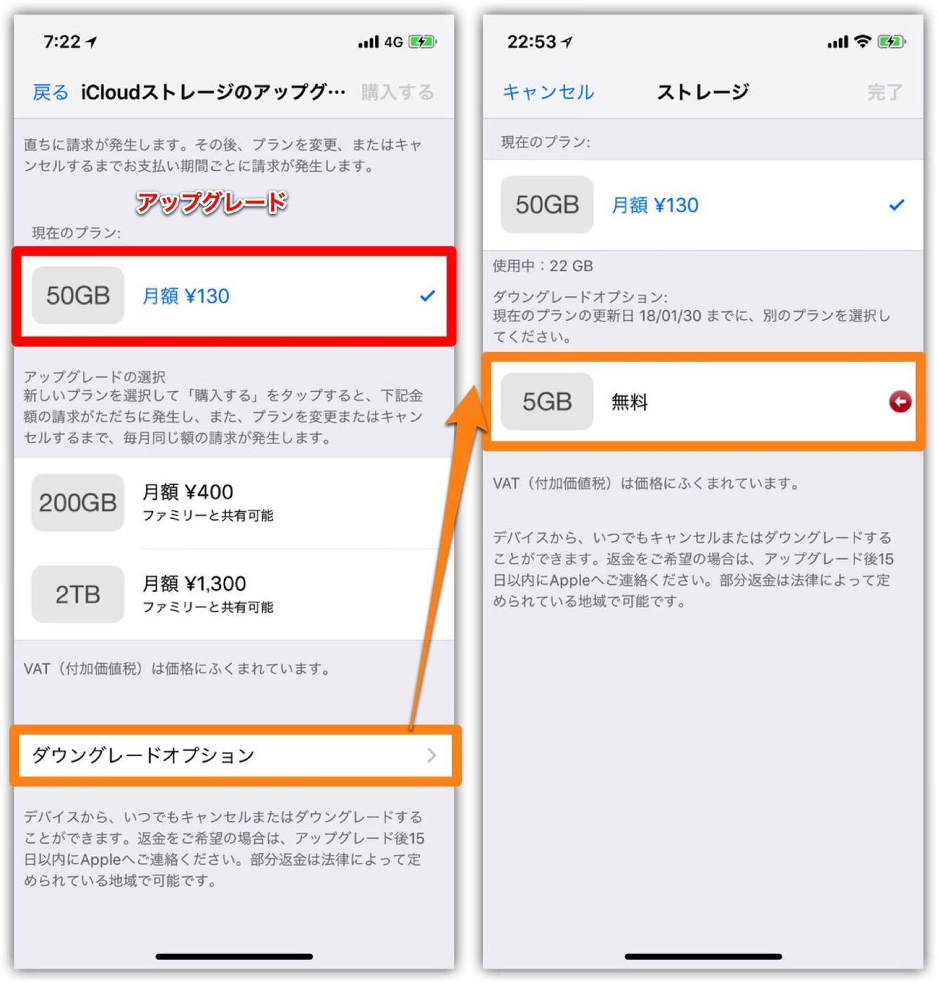 iCloudアップグレード-3
