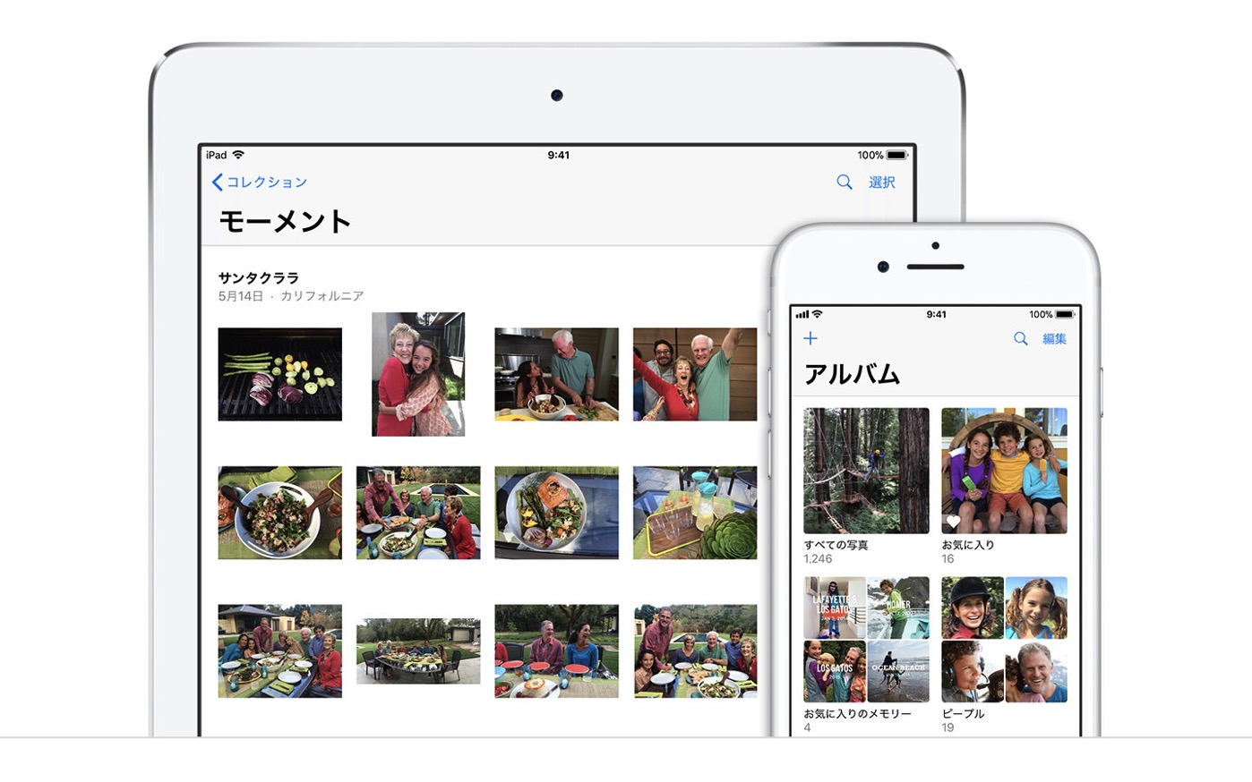 iCloud フォトライブラリとマイフォトストリーム