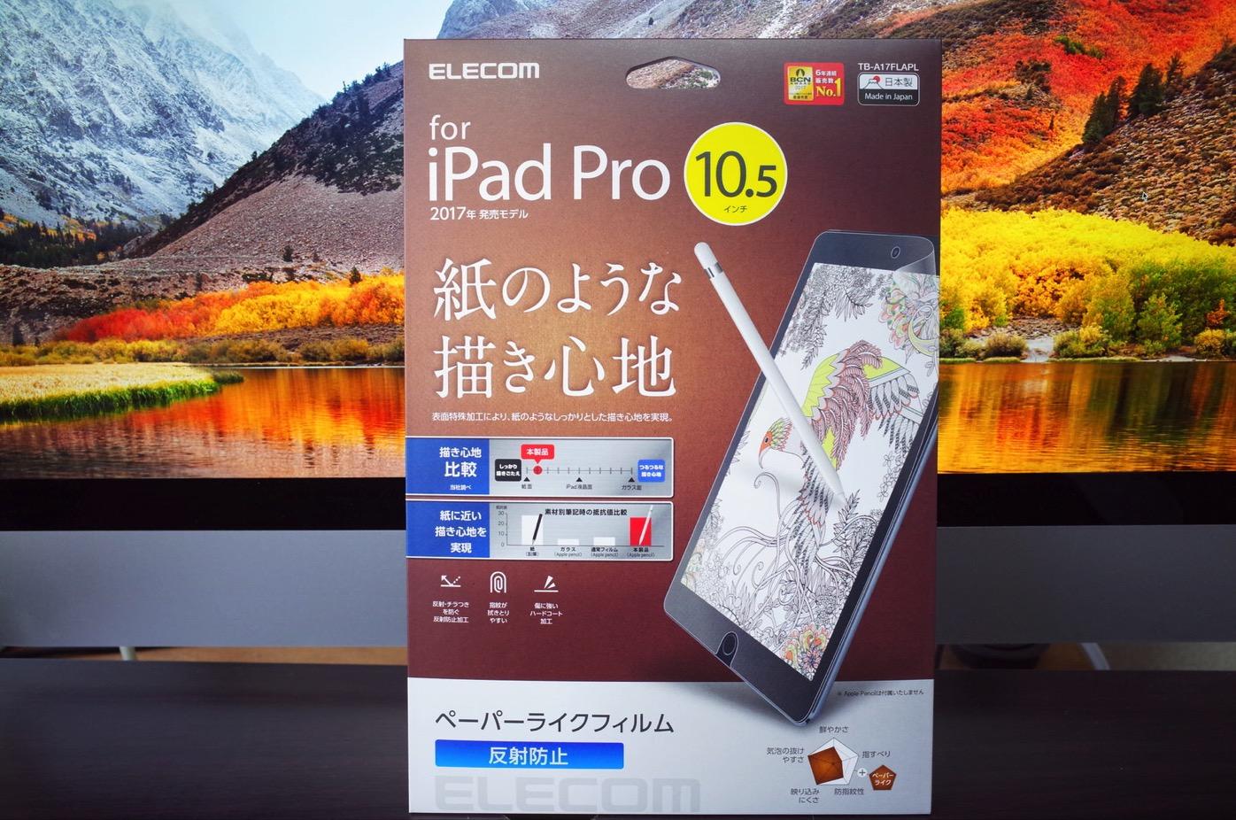 エレコム iPad フィルム iPad Pro 10.5 2017年モデル ペーパーライク 反射防止 TB-A17FLAPL-2