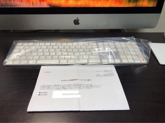 [Apple]変形した「Magic Keyboard(テンキー付き)- 日本語(JIS)」の交換品が1ヶ月待って届いたのですが笑顔で受け取ったよ