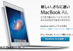[Mac]いよいよMacデビューのときがやってきたか?!