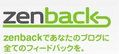 「zenback」でかなりブログっぽくなった超素敵なパーツをシェア!