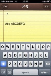 iPhoneのキーボードで新たな発見!