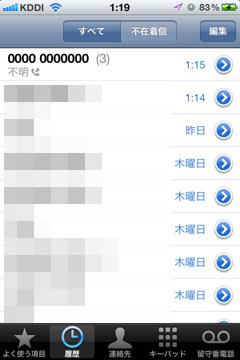 電話での小技-iPhoneで素早くリダイヤルする方法について
