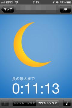[山口]金環日食を楽しむアプリで、朝からとっても楽しめた(#^_^#)