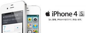 iPhone 5予約開始な今日を心穏やかに過ごせた理由について