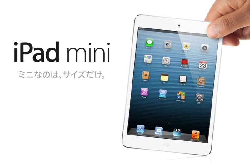 iPad miniの発表を受けて思ったことについて