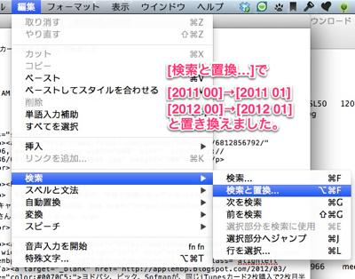 スクリーンショット 2012 12 12 6 23 38 PM 2