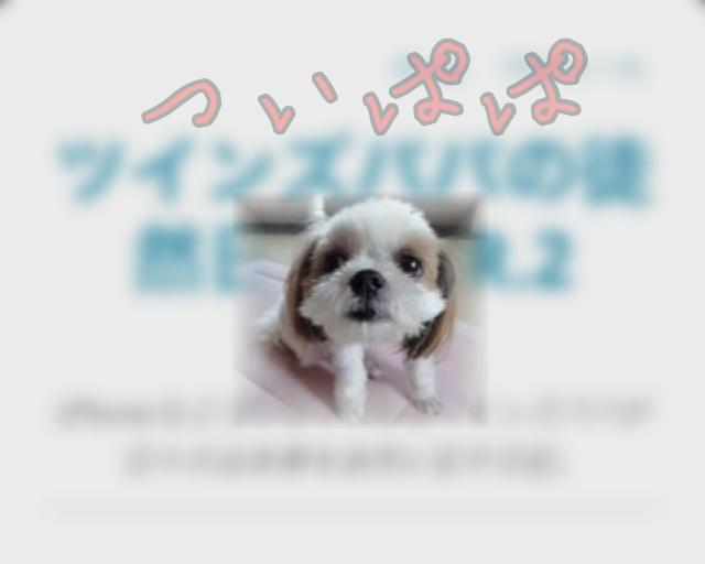 [iPhone][アプリ]ブログのアイキャッチ画像を簡単につくる一つの方法
