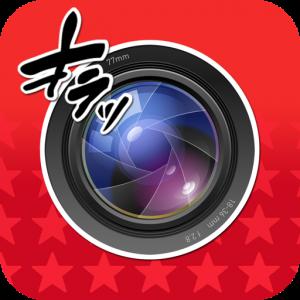 [iPhone][アプリ]漫画カメラが強力にアップデート!多数のフォトフレームで楽しいショット!