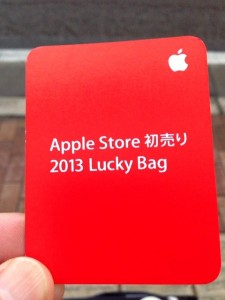 [AppleStore][初売り][LuckyBag]LuckyBagの中身とファーストインプレッションについて