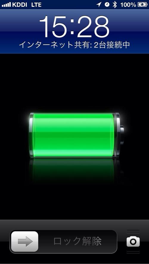 [iPhone][テザリング]iPhone 5でのテザリング台数がなぜか増えた時の対処方法