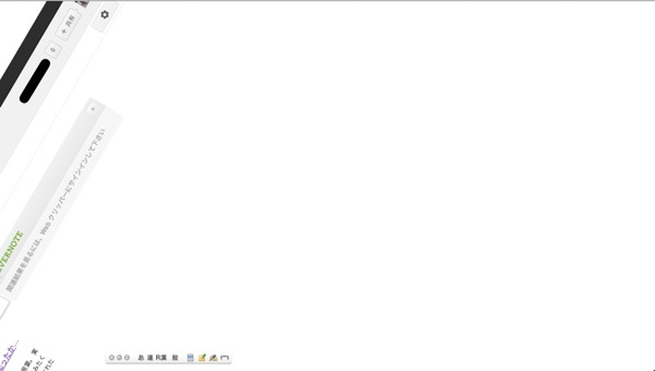 スクリーンショット 2013 03 11 10 49 40 PM