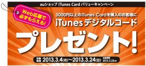 [iTunes]iTunesCardバリューキャンペーンにのっかって買ってきました
