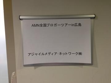 [blog]「AMN全国ブロガーツアー in 広島」に参加してきました!初心者にも優しいイベントでした #hrsm0323