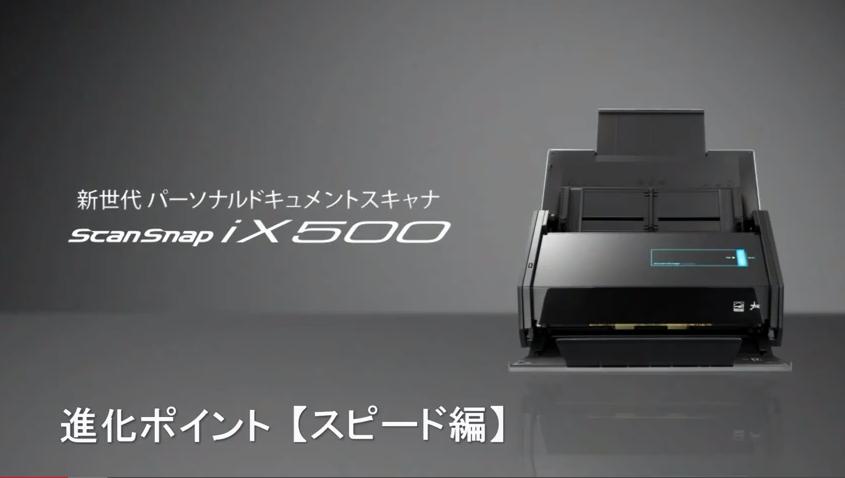 「ScanSnap iX500」を購入しました