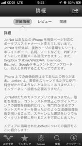 [iPhone][アプリ]JotNot Scannerが大幅値引き(450円→85円)で今がチャンス!