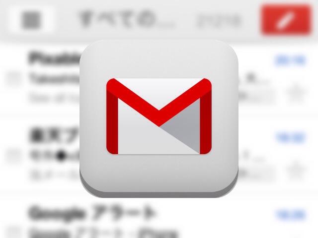 [Google][メール]メインの電子メールクライアントである「Gmail」を効率的に管理する方法