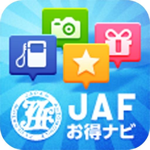 [iPhone][アプリ]地味〜ぃ〜にお得感があるアプリ「JAFお得ナビ」で得しちゃいましょう