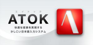 [ATOK]ATOK for Mac 定額制 アップデータが公開されました