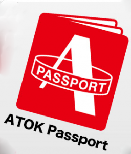 [ATOK]やはりATOKからは離れられない件