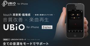 [iPhone][アプリ]「UBiO」鳥肌が立つほどの音質に絶叫!こんなすばらしいアプリがあったとは!