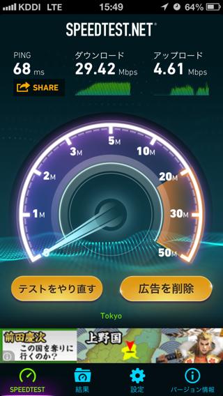 [iPhone][Wi-Fi]8月になるまで待たなくても制限が解除されている件