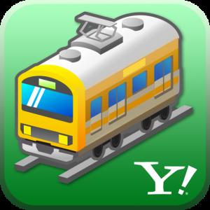 [iPhone][アプリ]進化しすぎの「Y!乗換案内」が凄すぎる件
